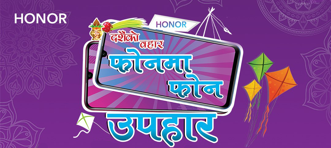 Honor Dashain Offer 2019