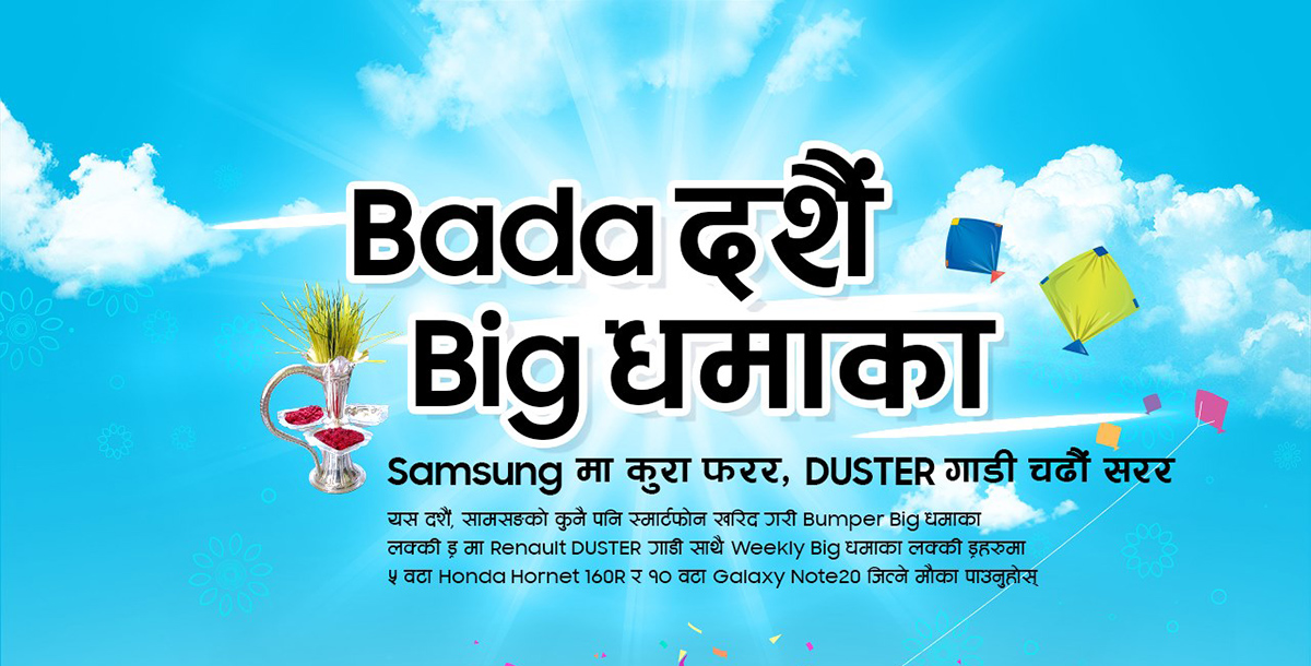 Samsung Mobile Dashain Offer 2020